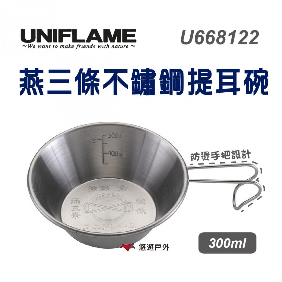【UNIFLAME】U668122 日本 燕三條不鏽鋼提耳碗300ml 燕三條製 不銹鋼 提耳碗 0