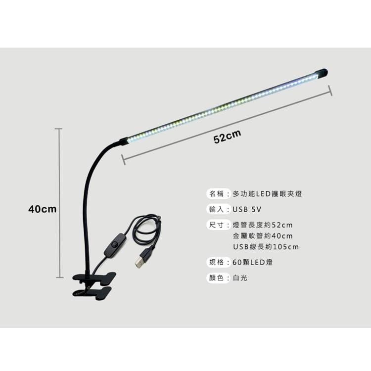 【Just-Play】多功能 LED護眼USB夾燈 8