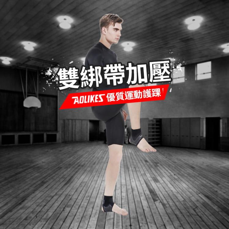 【Aolikes】專業運動防護透氣護腳踝(雙重加壓固定) 3
