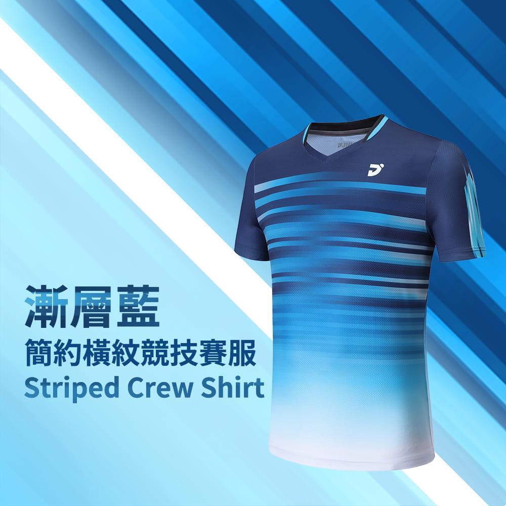 【JNICE】簡約橫紋競技賽服-漸層藍 0