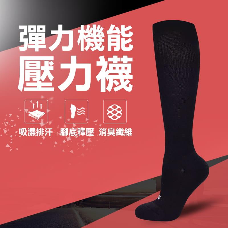 【力美特機能襪】彈力機能壓力襪(厚底款) 0