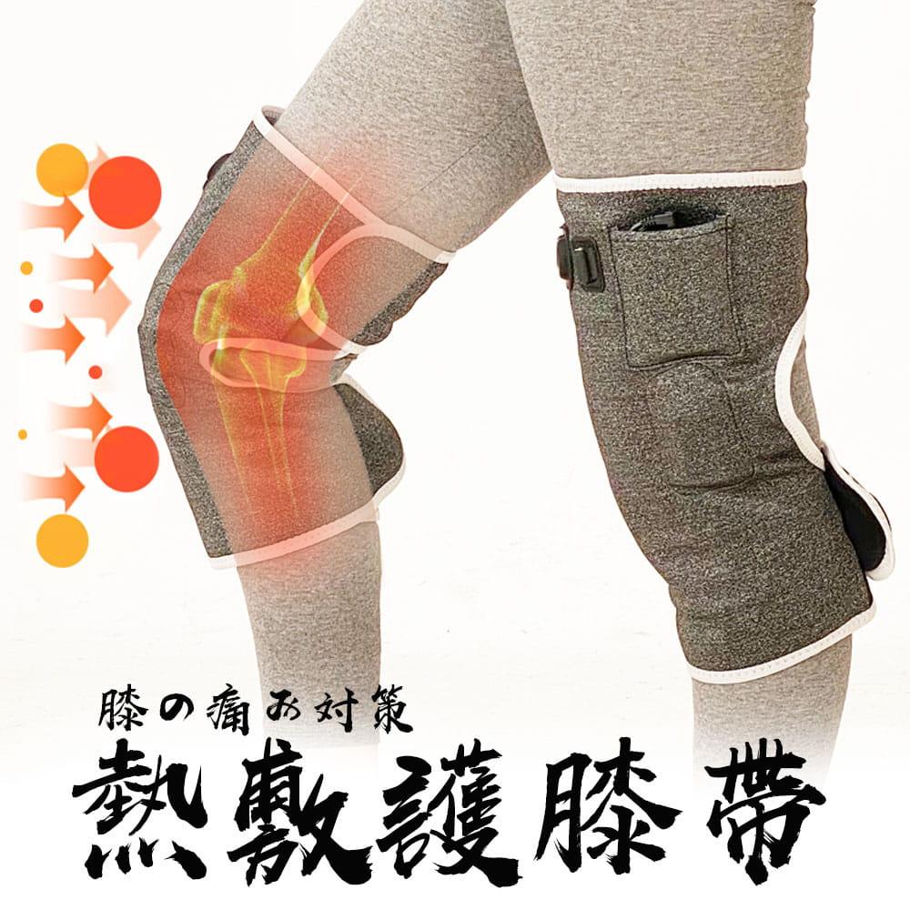 膝蓋深層熱敷按摩護膝帶 (熱敷護膝)