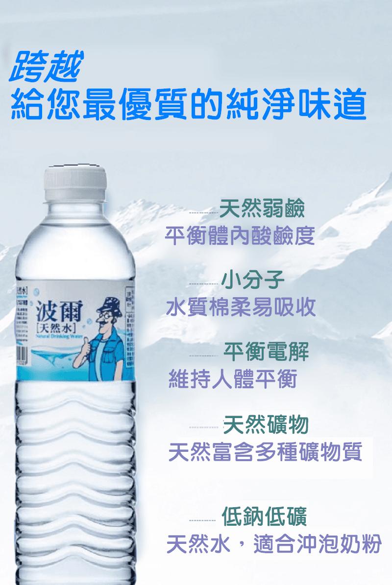 600cc波爾天然礦泉水24瓶 2
