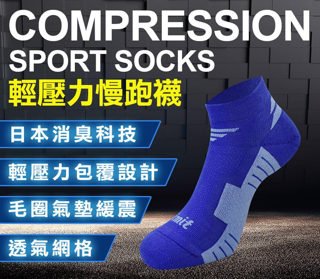 【力美特機能襪】輕壓力慢跑襪(寶藍) 2