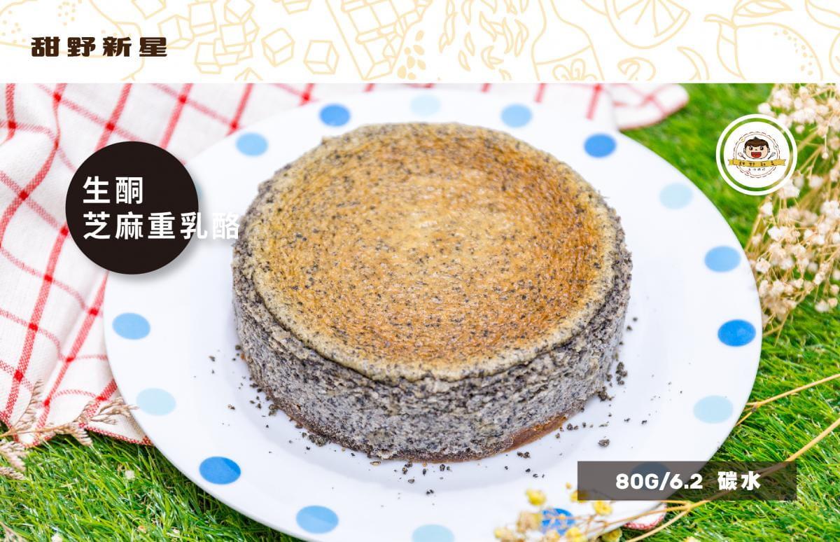 【甜野新星】【低碳】無糖無澱粉 濃香重乳酪蛋糕 10