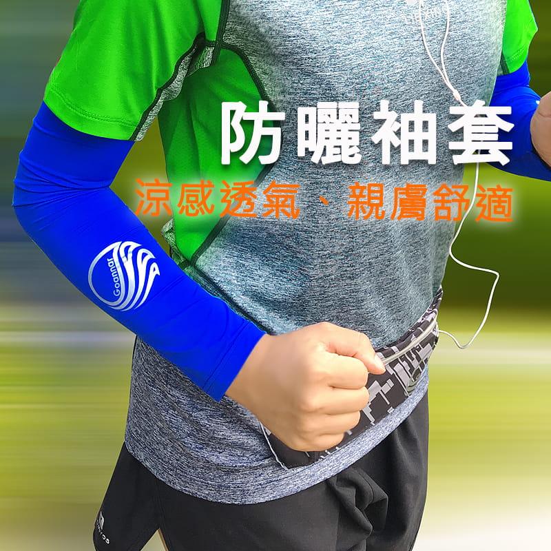 運動涼感防曬袖套 男女適用 1