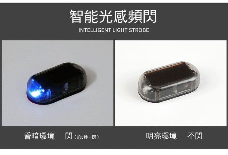 超擬真太陽能防盜警示燈 14