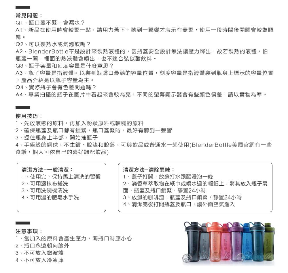 【Blender Bottle】Pro24系列|Tritan|限量特色搖搖杯|24oz|6色 10