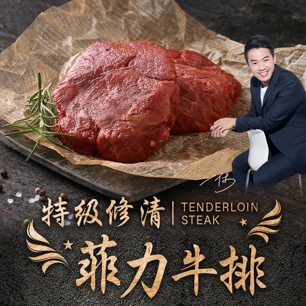 【愛上健康】特級修清菲力牛排 0