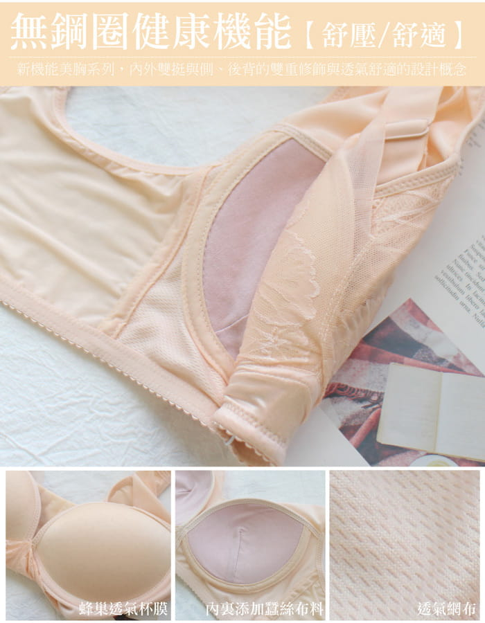 【伊黛爾內衣】蠶絲透氧運動涼感美胸衣 5