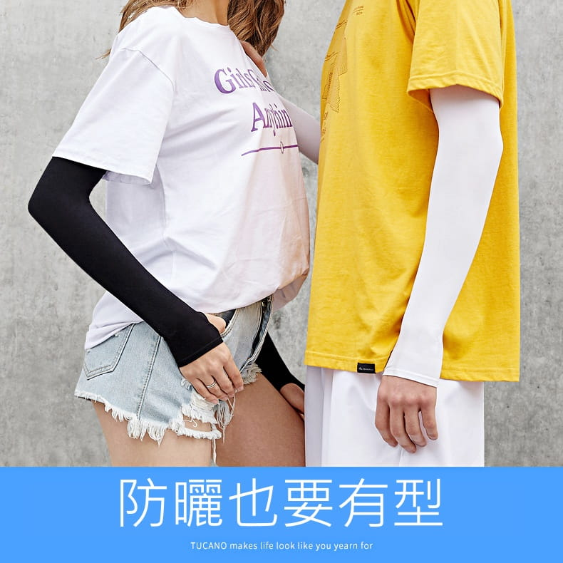 萊卡涼感 外送神器 抗UV 加長版 不起毛球 運動袖套 重機袖套 機車袖套 超彈 透氣 吸汗 8