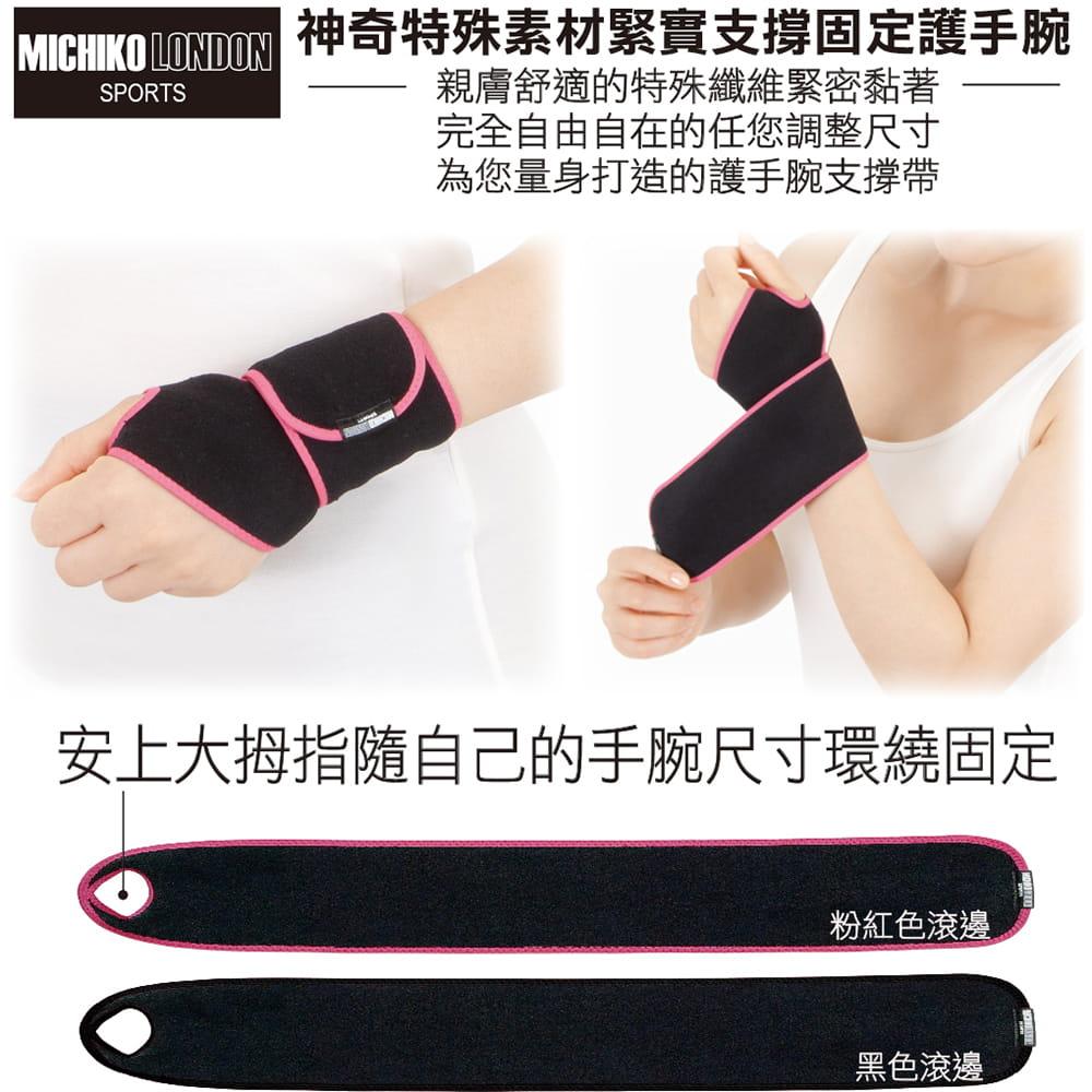 【Alphax】日本製 MICHIKO功能性手腕護帶 2
