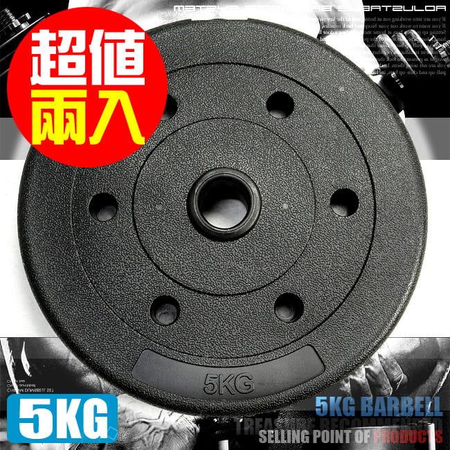 5KG水泥槓片(兩入=10KG) (5公斤槓片槓鈴片.啞鈴片.舉重量訓練) 0