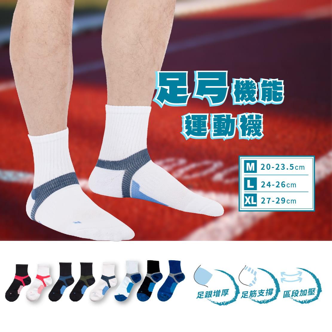【FAV】足弓機能運動襪 0