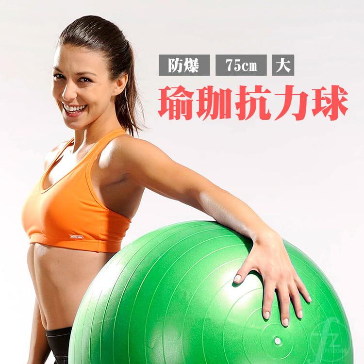 【ABSport】75cm 防爆瑜珈球/韻律球/球彈力球/抗力球/運動球/健身球/復健球/感覺統合球 0