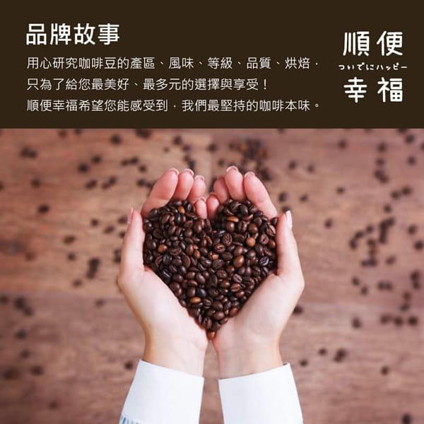 【順便幸福】-柑橘摩卡咖啡豆1袋(一磅454g/袋)【可代客研磨咖啡粉】 4