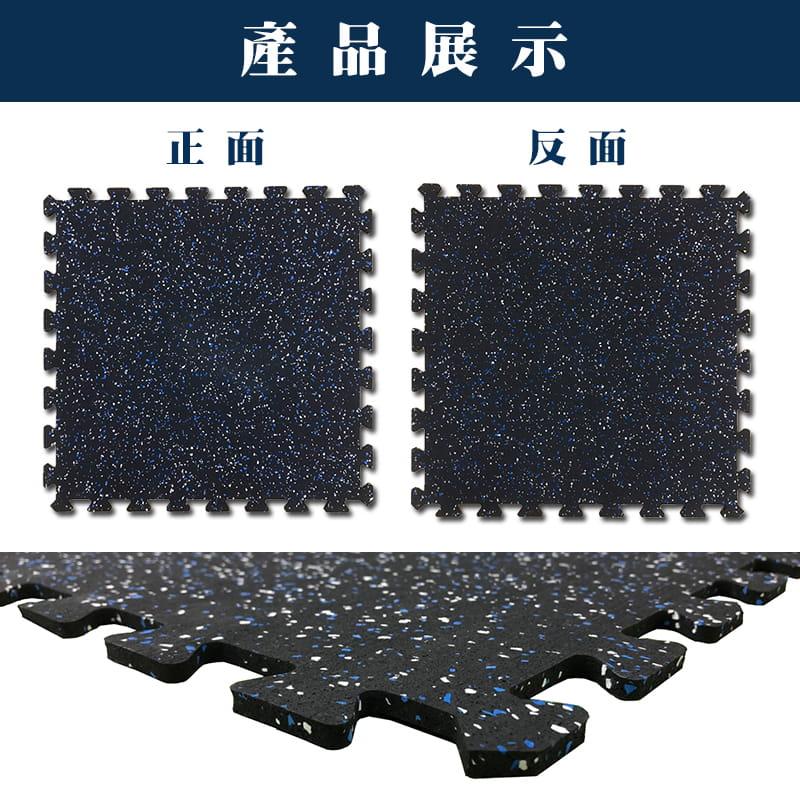 台灣製DIY健身房巧拼橡膠地墊 (SGS檢驗合格) 3