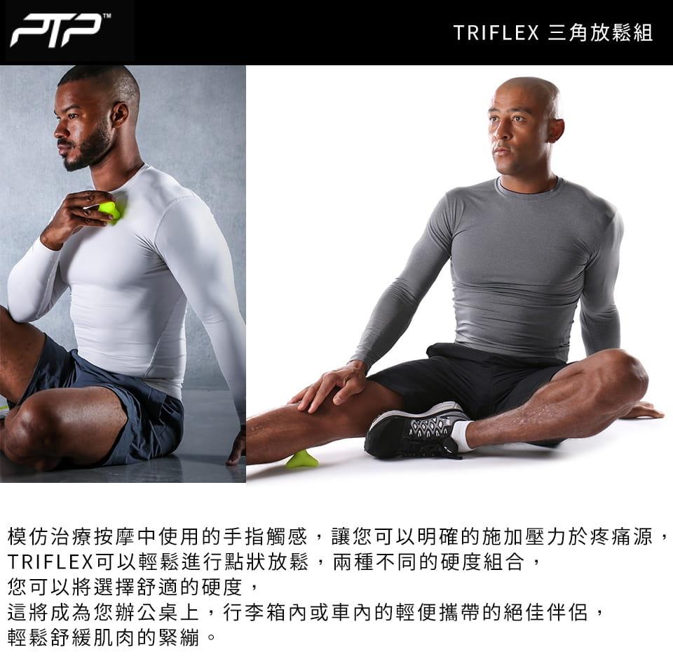 運動舒緩 按摩組合 三角放鬆組