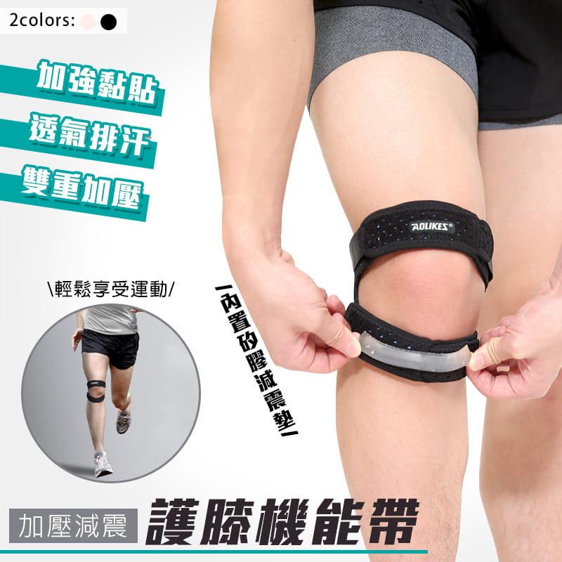加壓減震護膝機能帶 0
