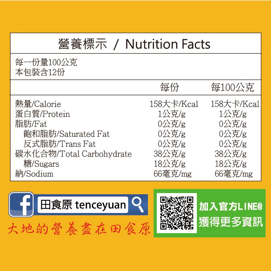 【田食原】-新鮮黃金小冰烤地瓜 300g 冰心地瓜 養生 健康 健身餐 美食 好吃 8