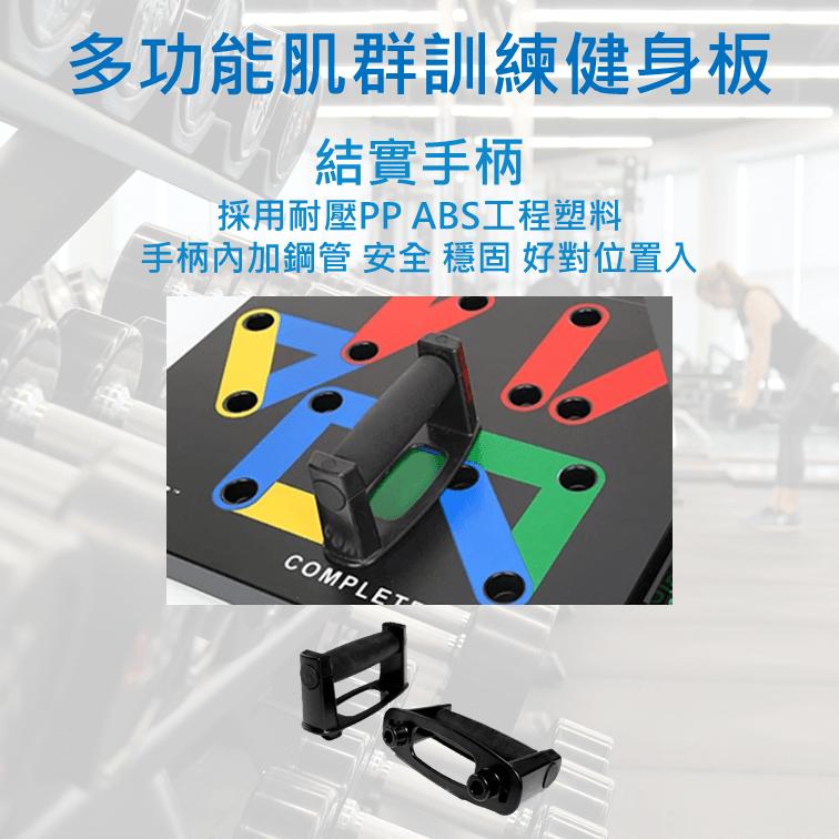 【多功能肌群健身板】超大尺寸 伏地挺身板 3