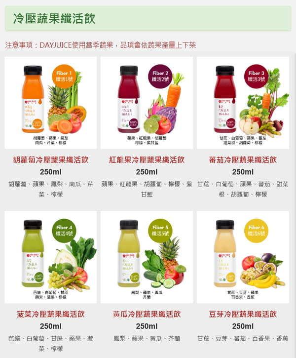 【DayJuice 果日飲】Day Juice 果日飲 冷壓蔬果纖活飲1-6號 (6入) 1
