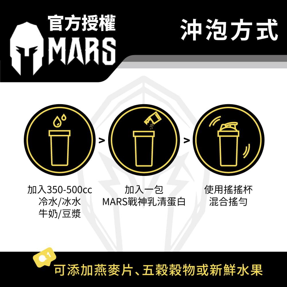 【Mars戰神】乳清隨手包30/60包 $39 (口味可單包任選) 60包再送2包(30包不送) 3