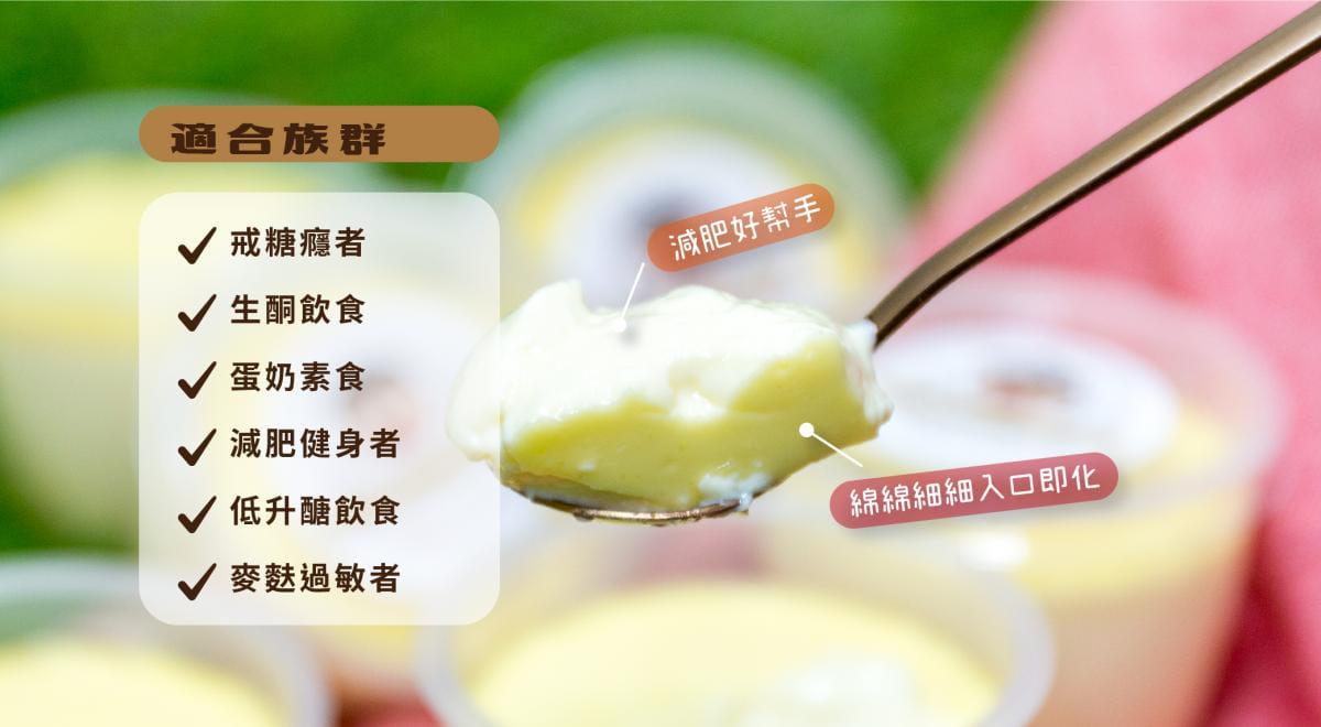 【甜野新星】【生酮甜點】法式布蕾 2
