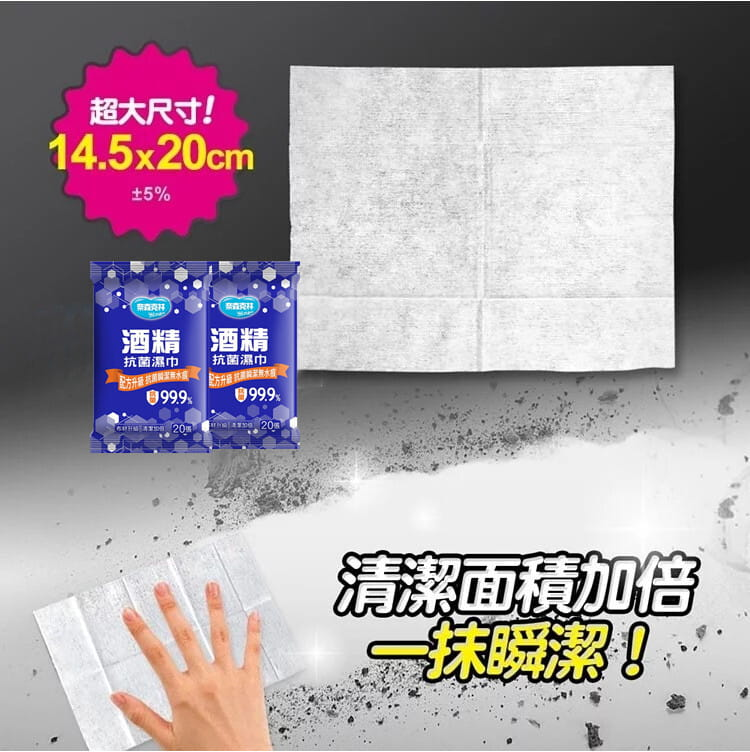 【現貨】便攜式酒精濕巾 隨身包酒精濕巾(20抽/一包)