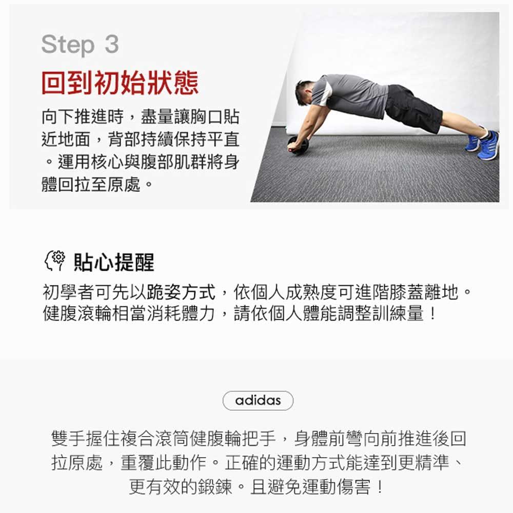 【adidas】複合滾筒健腹輪 5
