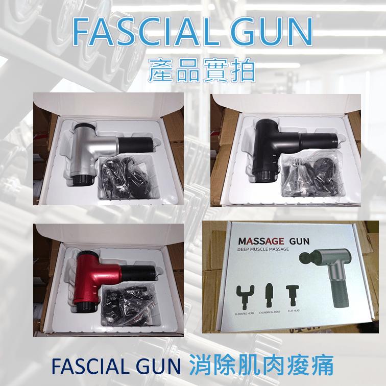 【與FUJITEK同款 美國 Amazon ebay 熱賣】 FASCIAL GUN 按摩槍 筋膜槍 7