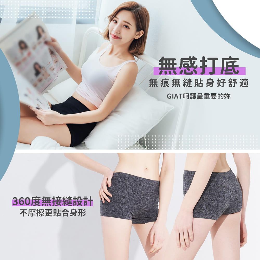 【GIAT】台灣製彈力無痕運動內搭安全褲 5