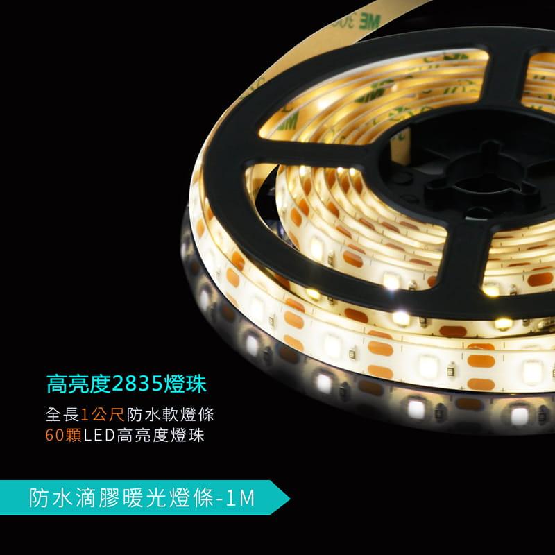 【RONEVER】暖光60顆燈珠LED防水燈條-1M 0