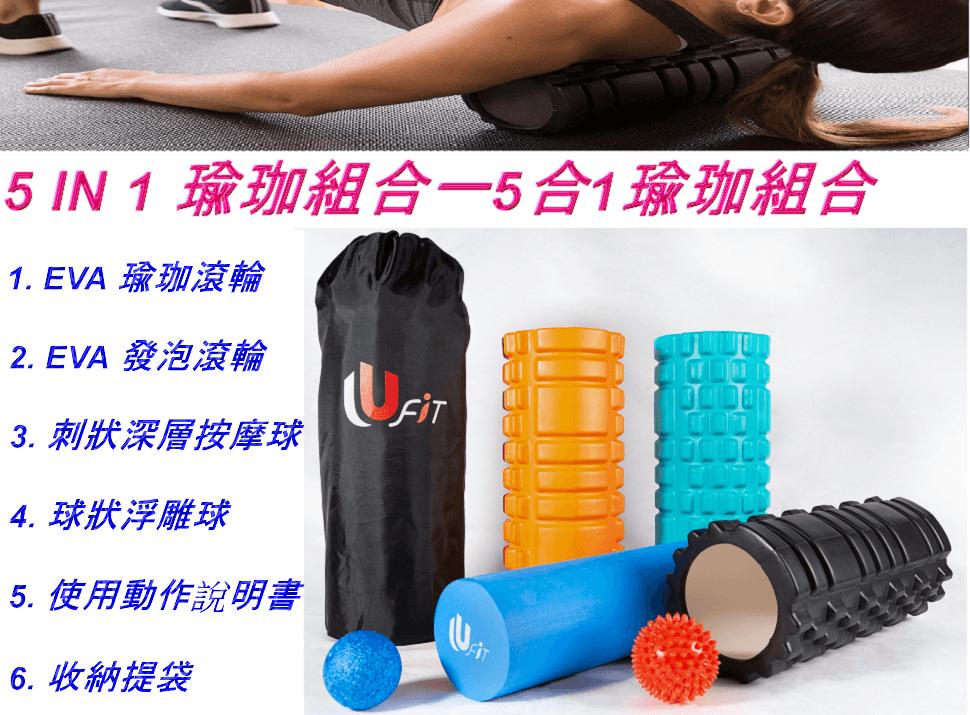 周年慶優惠【u-fit】外銷歐美全方位按摩紓壓瑜珈滾輪5件組 1