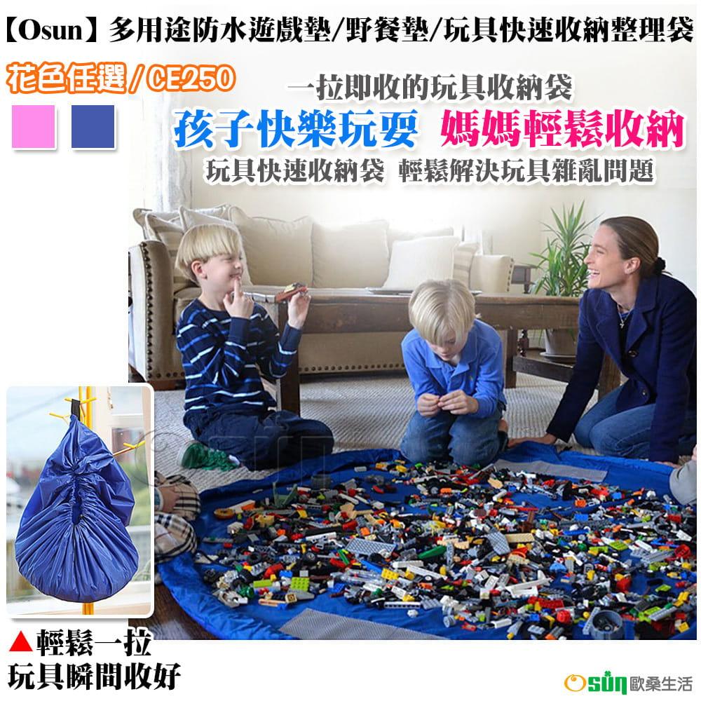 多用途防水遊戲墊/野餐墊/玩具快速收納整理袋