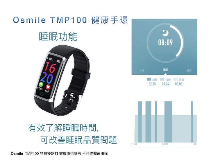 【Osmile】 TMP100 銀髮族健康管理運動手環 (脈搏血氧)-黑 7