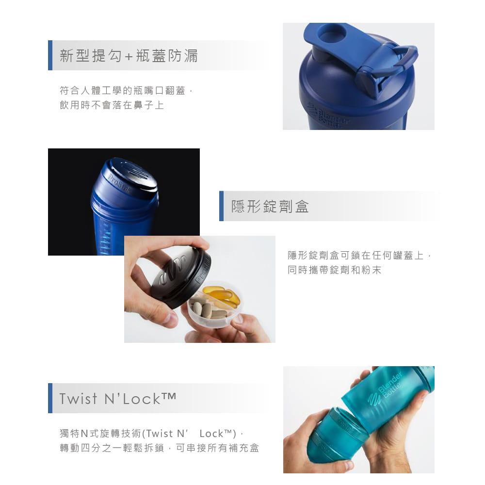 【Blender Bottle】Prostak系列|獨立層盒|多功能搖搖杯|22oz|10色 4