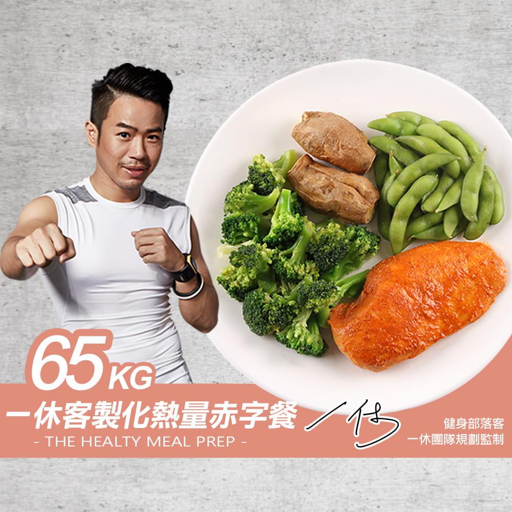 65kg一休客製化熱量赤字餐14餐 【買就送專屬課程】