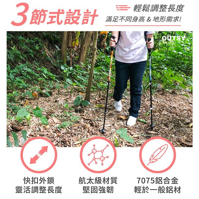 【OUTSY】極輕三節伸縮外鎖式鋁合金長手柄登山杖 1