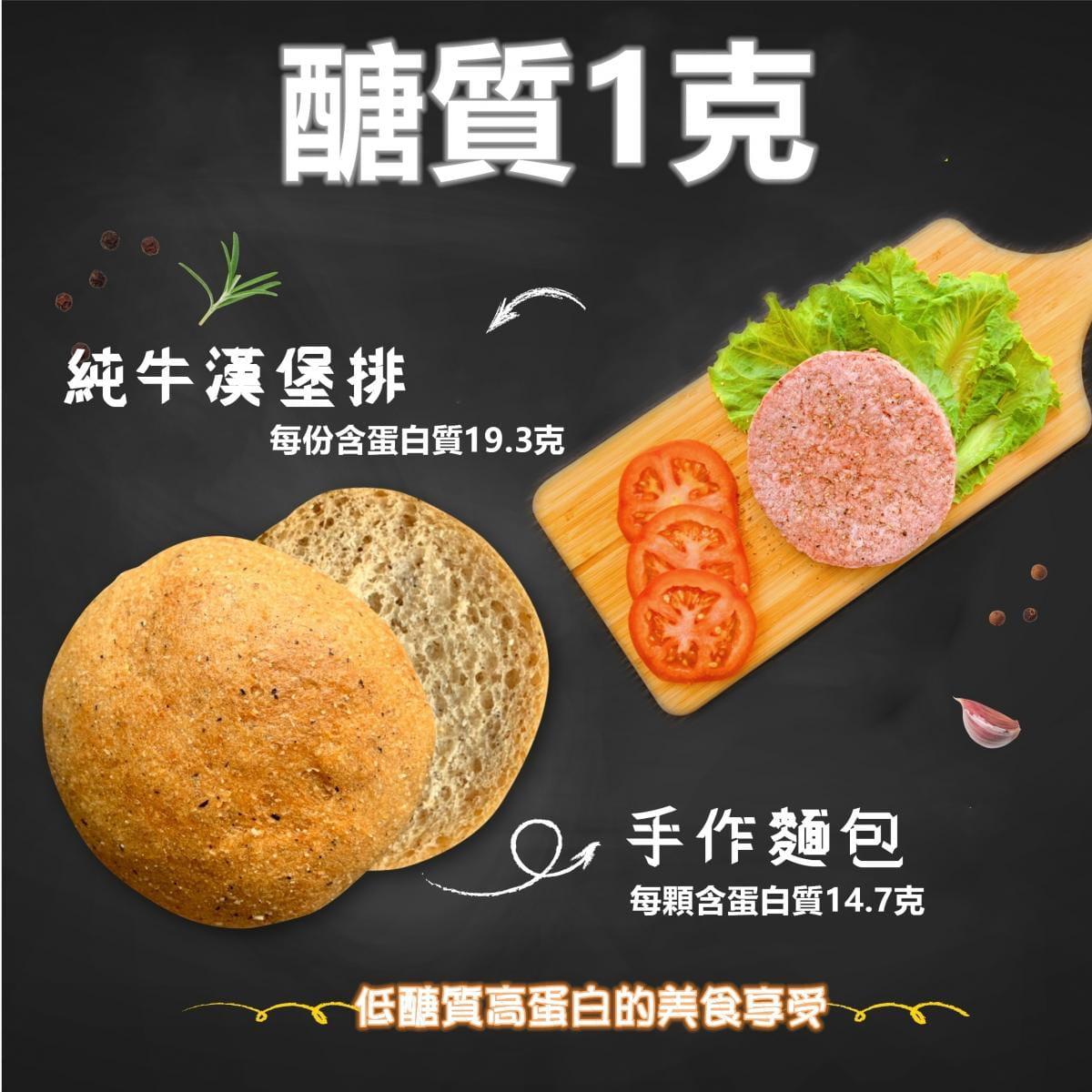 【Bango】醣質1克手作麵包+澳洲100%純牛肉漢堡排組 0