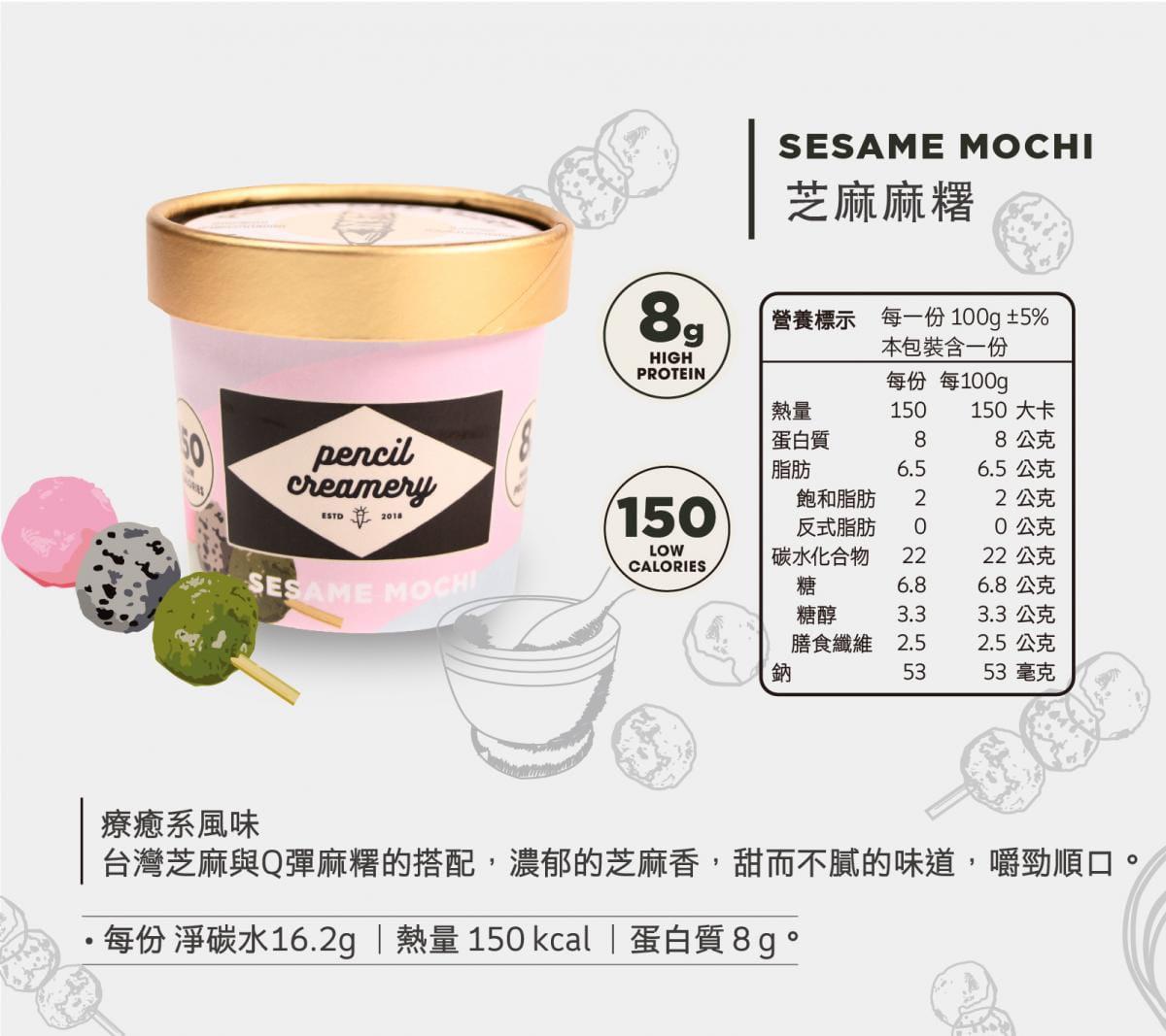 【PENCIL CREAMERY】低脂高蛋白冰淇淋6入起/盒(口味任選) 8