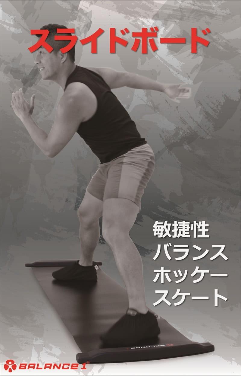 【BALANCE 1】橫向核心肌群訓練 滑步器豪華版230cm 11
