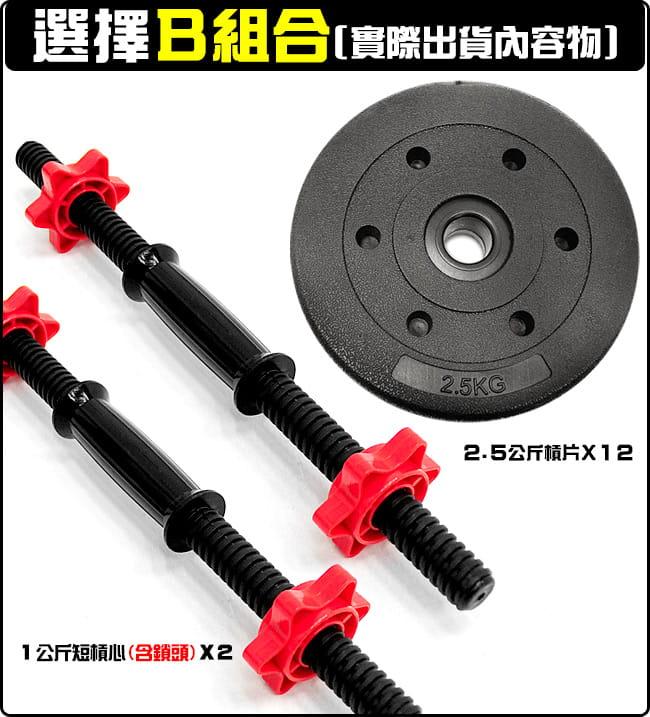 30KG槓片組合+2支短槓心     30公斤啞鈴 4