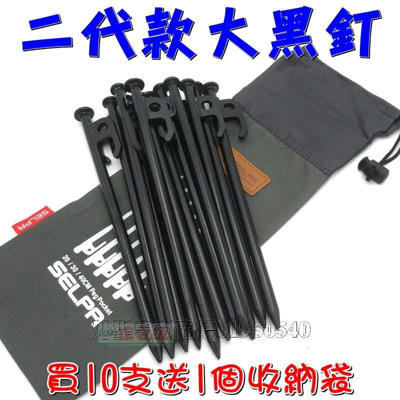 【珍愛頌】A040 二代大黑釘30CM 足10mm  1組10支+袋 0