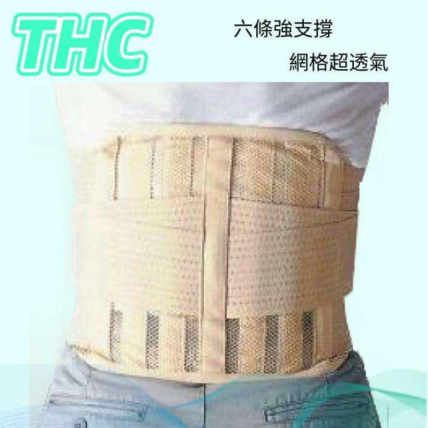 【居家醫療護具】【THC】健康透氣背架 0