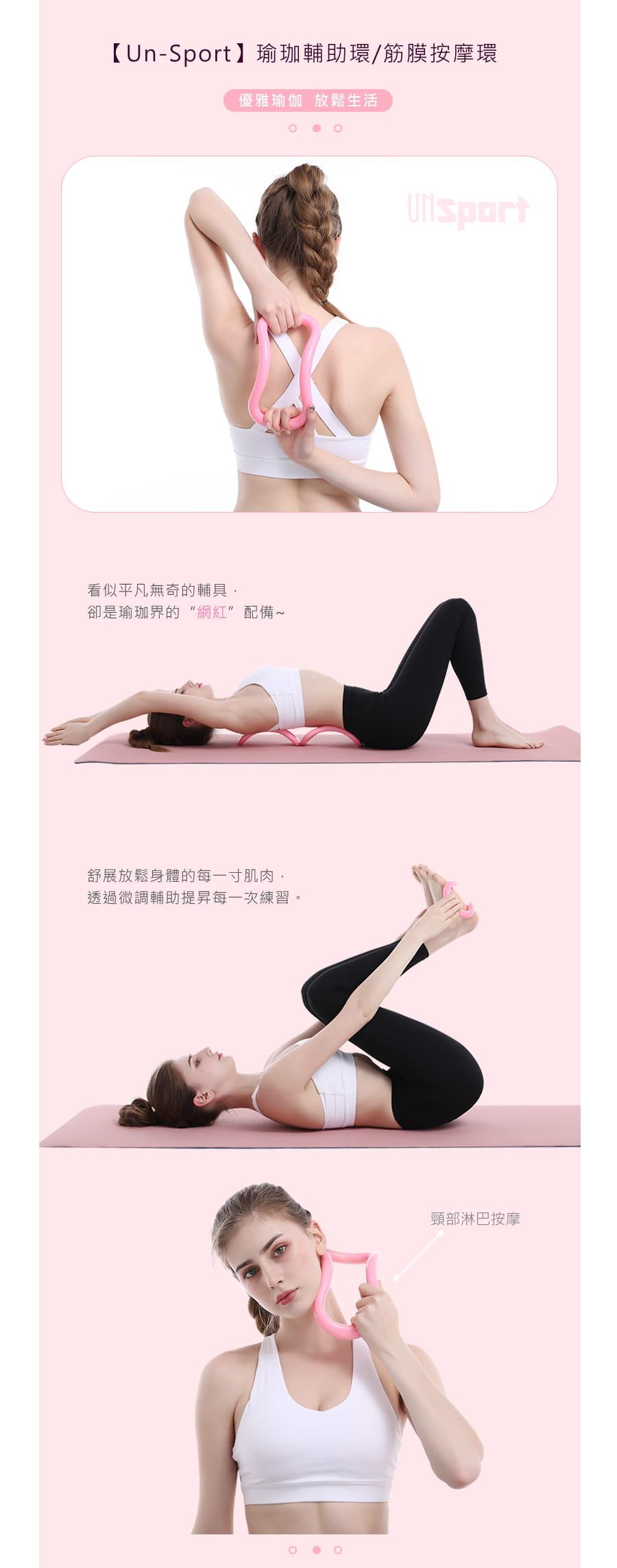 【Un-Sport高機能】健身按摩瑜珈環/開肩瘦背/普拉提斯伸展環-超值2入 1