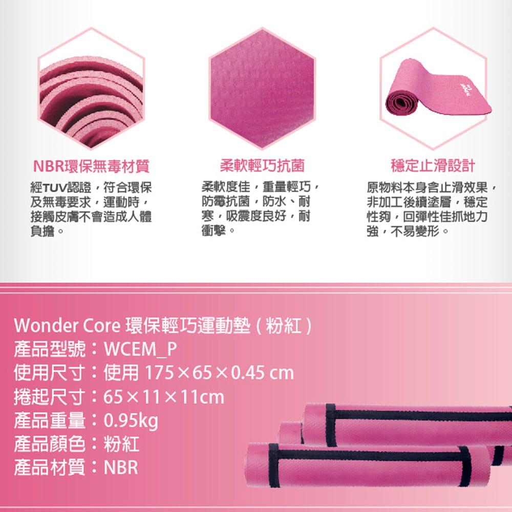 【Wonder Core】居家核心扭腰組(扭腰盤+運動墊) 4