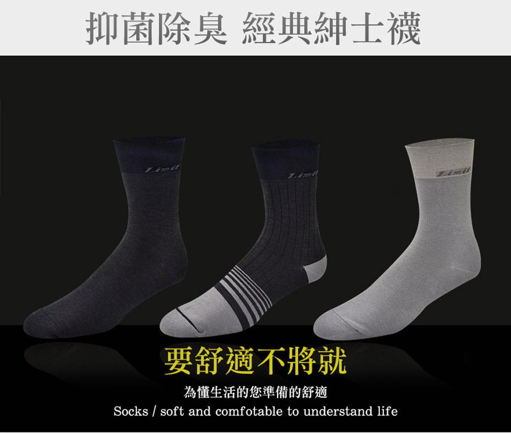 【力美特機能襪】經典紳士襪(黑) 2