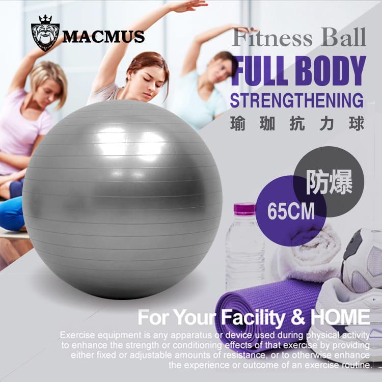 【MACMUS】瑜伽健身加厚防爆抗力球|L磨砂65cm瑜珈球|核心肌群鍛鍊抗力球 2