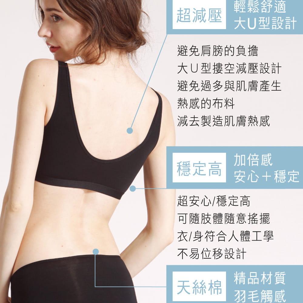 【樂活人生LOHAS 】台灣製 奧地利智慧科技涼感天絲棉運動內衣 9